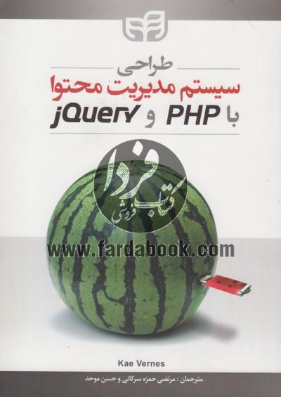 طراحی سیستم مدیریت محتوا با PHP , jQuery