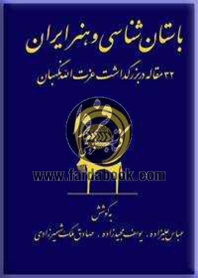 باستان شناسی و هنر ایران ( 32 مقاله در بزرگداشت عزت الله نگهبان)