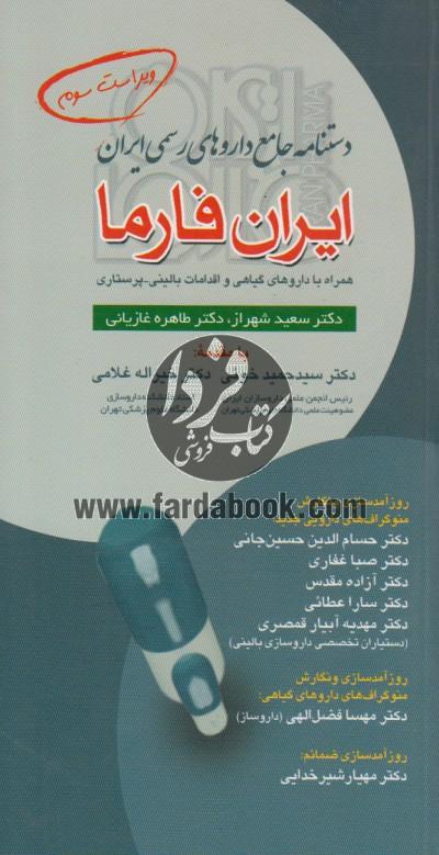 دستنامه جامع داروهای رسمی ایران(ایران فارما)