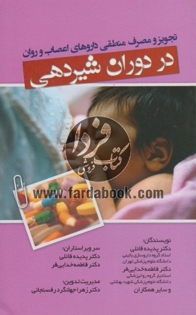 تجویز و مصرف منطقی داروهای اعصاب و روان در دوران شیردهی