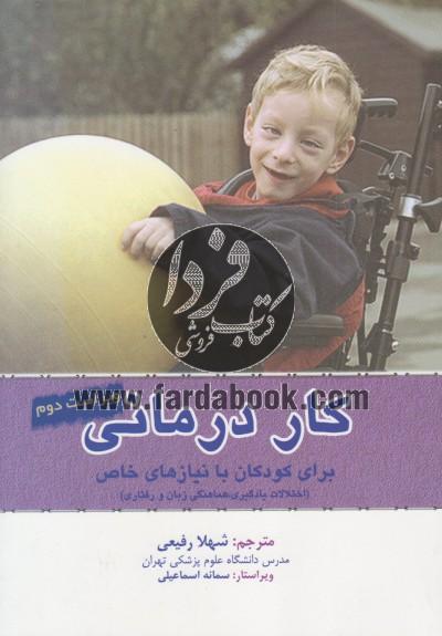 کار درمانی برای کودکان با نیازهای خاص