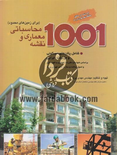 1001 نقشه معماری و محاسباتی (برای زمینهای محدود)