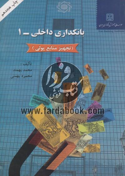 بانکداری داخلی -1(تجهیز منابع پولی)