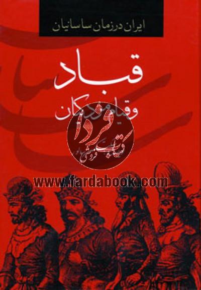 ایران در زمان ساسانیان (قباد و قیام مزدکیان)