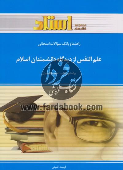 راهنما و بانک سوالات امتحانی علم النفس از دیدگاه دانشمندان اسلام