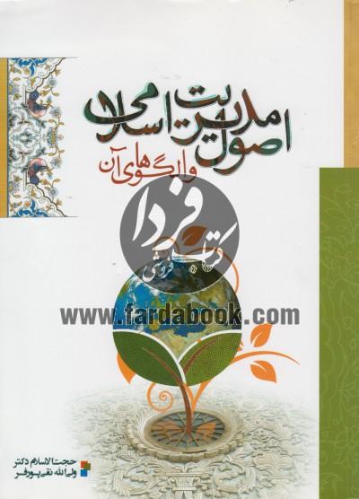اصول مدیریت اسلامی و الگوهای آن