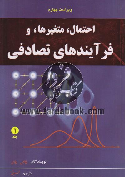 احتمال ، متغیر ها ، و فرآیند های تصادفی ویراست 4 - جلد 1