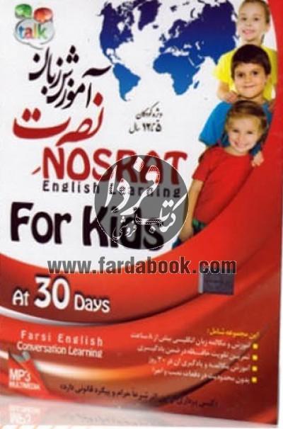 آموزش زبان نصرت برای کودکان (DVD)