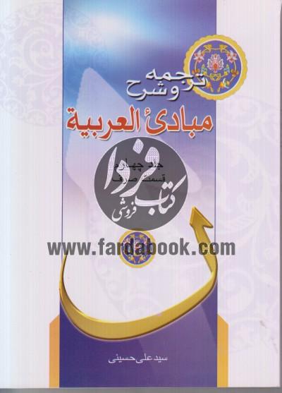ترجمه و شرح مبادی العربیه حسینی ج4- صرف