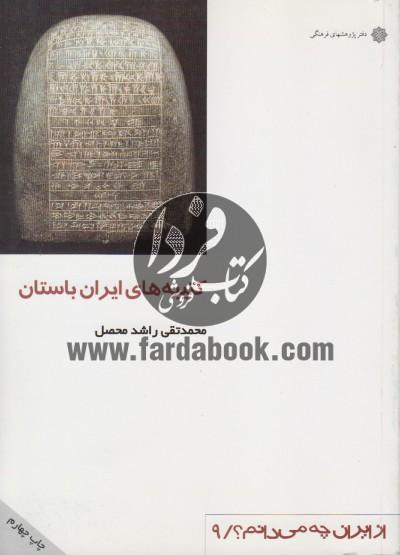 از ایران چه می دانم؟(کتیبه های ایران باستان)