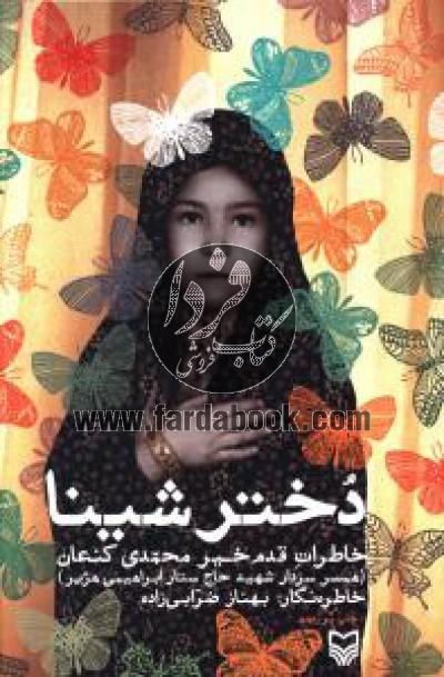 دختر شینا- خاطرات قدمخیر محمدیکنعان همسر سردار شهید حاج ستار ابراهیمی هژیر