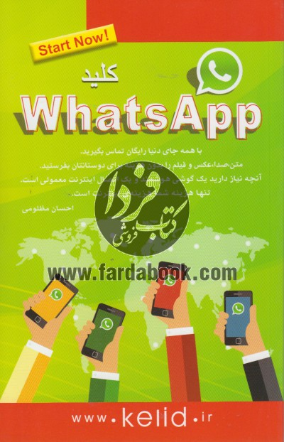 کلید WhatsAPP