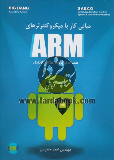 مبانی کار با میکروکنترلرهای ARM همراه با پروژه های کاربردی