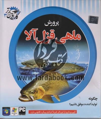 پرورش ماهی قزل الا