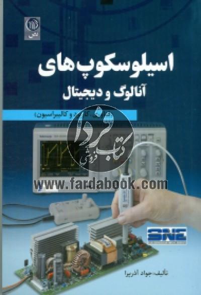 اسیلوسکوپ های آنالوگ و دیجیتال ( فناوری،کاربرد و کالیبراسیون )