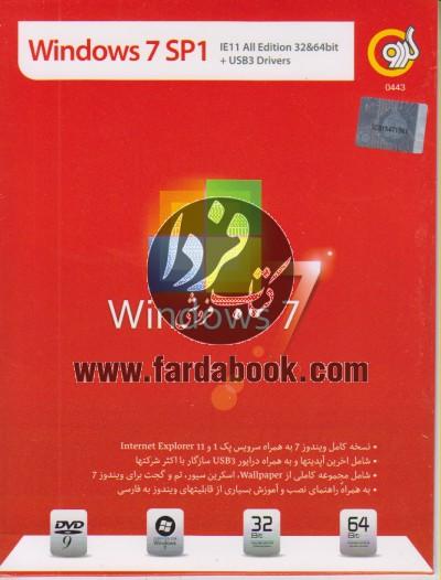 WINDOWS 7SP1  IE11 ALL EDITION 32&64BIT+USB3 DRIVERS