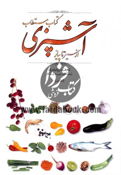 مستطاب آشپزی(2ج)کارنامه