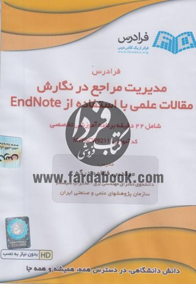 فرادرس مدیریت مراجع در نگارش مقالات علمی با استفاده از EndNote