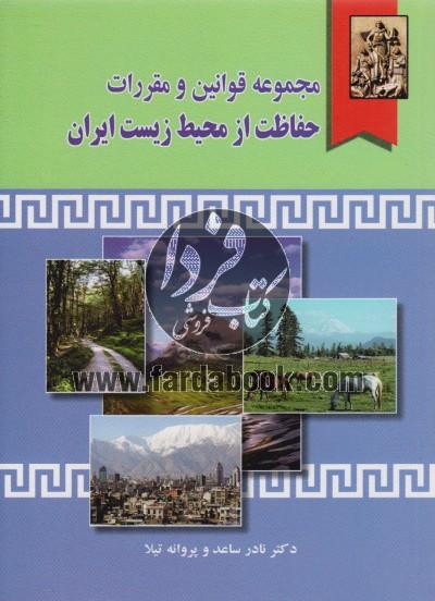 مجموعه قوانین و مقررات حفاظت از محیط زیست ایران