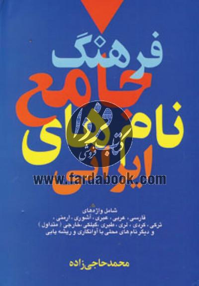 فرهنگ جامع نام های ایرانی