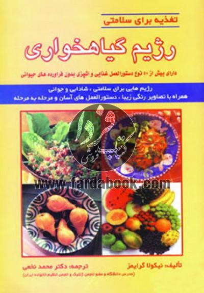 تغذیه برای سلامتی (رژیم گیاهخواری)