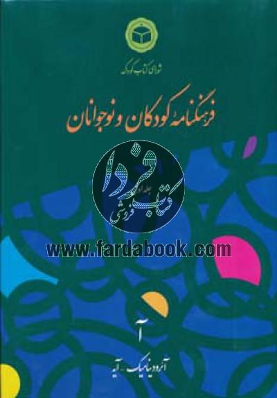 فرهنگنامه کودکان و نوجوانان 1 (آ)