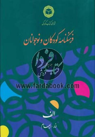 فرهنگنامه کودکان و نوجوانان 4 (الف)