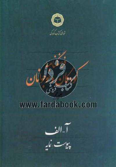 فرهنگنامه کودکان و نوجوانان 5 (آ-الف)