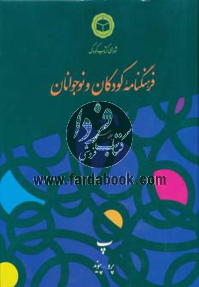 فرهنگنامه کودکان و نوجوانان 8 (پ)