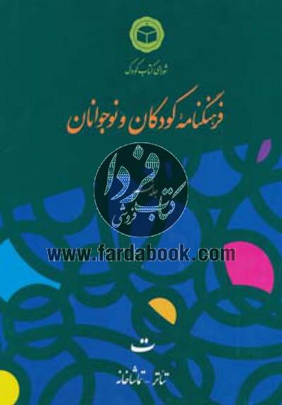 فرهنگنامه کودکان و نوجوانان 9 (ت)