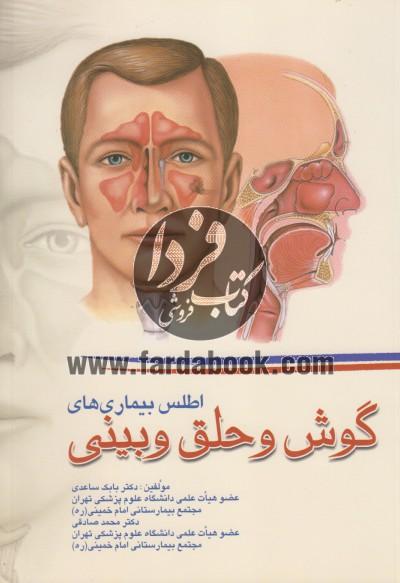 اطلس بیماری های گوش و حلق و بینی