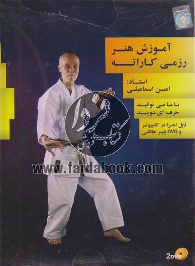 آموزش هنر رزمی کاراته