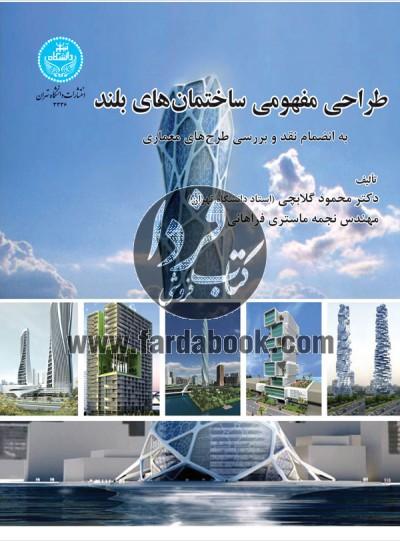 طراحی مفهومی ساختمانهای بلند