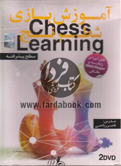 آموزش بازی شطرنج (سطح پیشرفته)