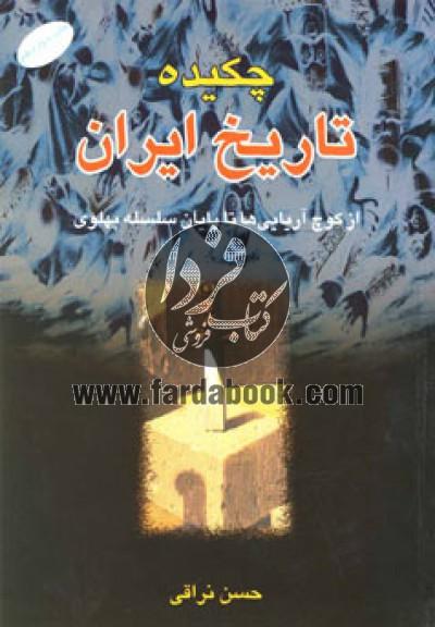چکیده تاریخ ایران