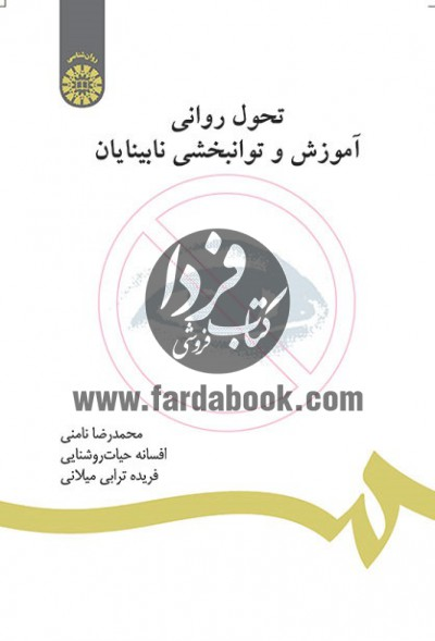 تحول رواني ، آموزش و توانبخشي نابينايان 634