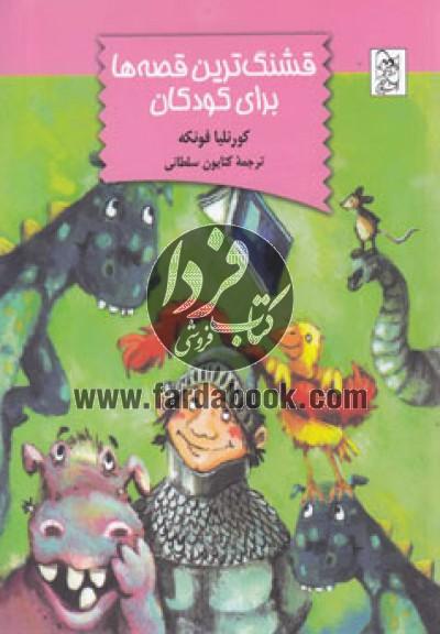 قشنگترین قصهها برای کودکان