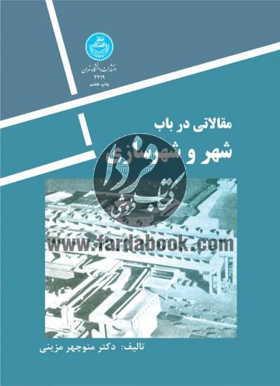 مقالاتی در باب شهر و شهرسازی