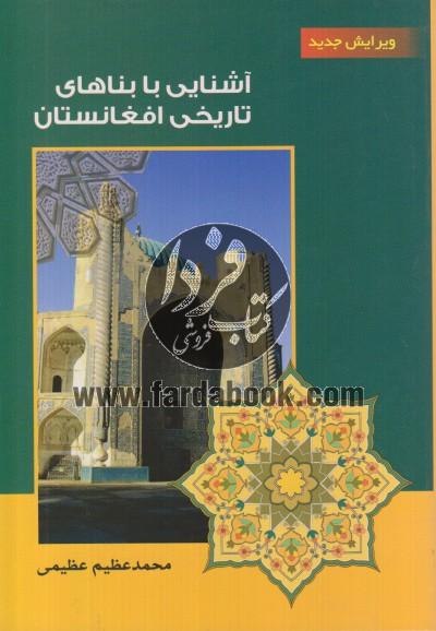 آشنایی با بناهای تاریخی افغانستان