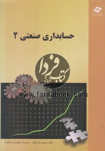 حسابداری صنعتی 2