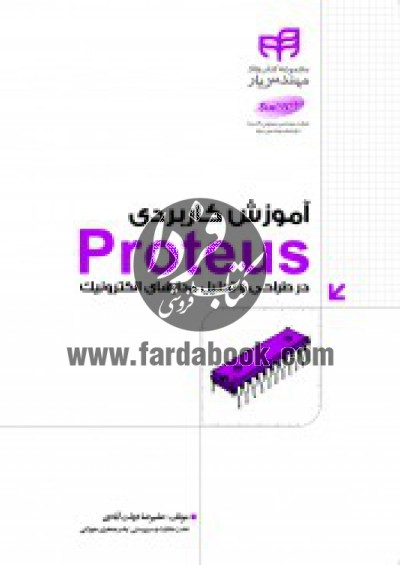 آموزش کاربردی proteus در طراحی و تحلیل مدارهای الکترونیک