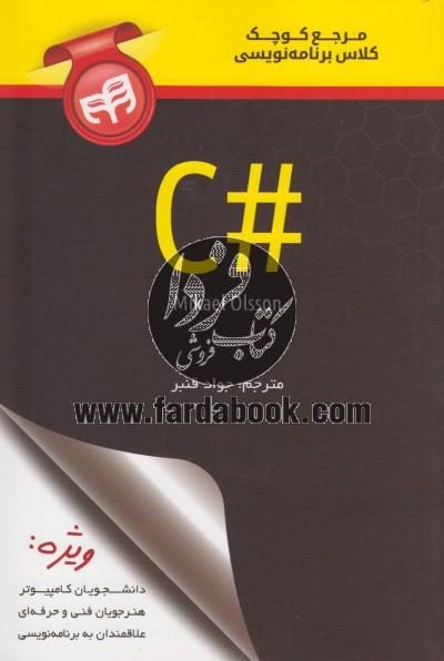 مرجع کوچک کلاس برنامه نویسی C#