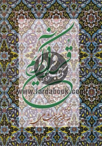 قرآن کریم رحلی- ترجمه زیر بهاءالدین خرمشاهی
