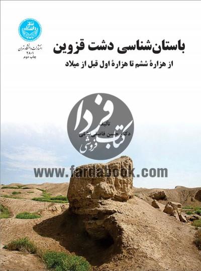 باستانشناسی دشت قزوین