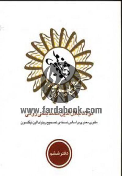 مثنوی معنوی(6ج،شومیز،جیبی،باقاب)