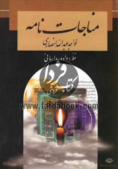مناجات نامه خواجه عبدالله(نگاه)