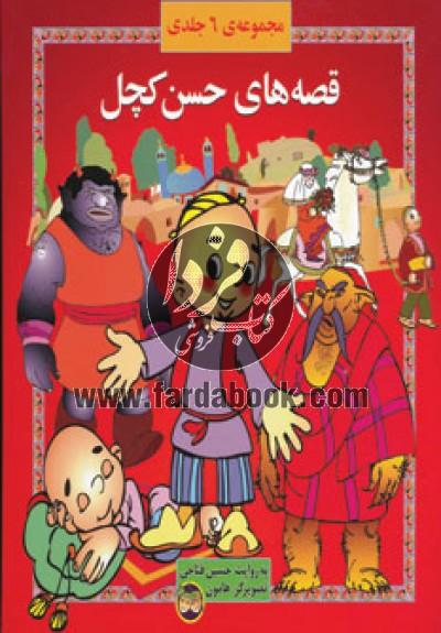 قصه های حسن کچل (6جلدی)