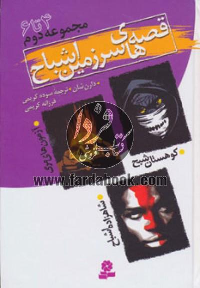 قصههای سرزمین اشباح- جلدهای ج4 تا 6