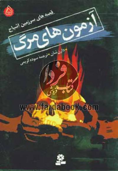 قصههای سرزمین اشباح ج05- آزمونهای مرگ