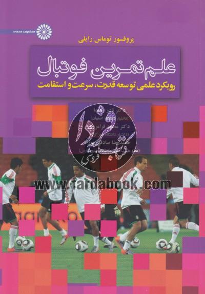 علم تمرین فوتبال رویکرد توسعه قدرت - سرعت و استقامت